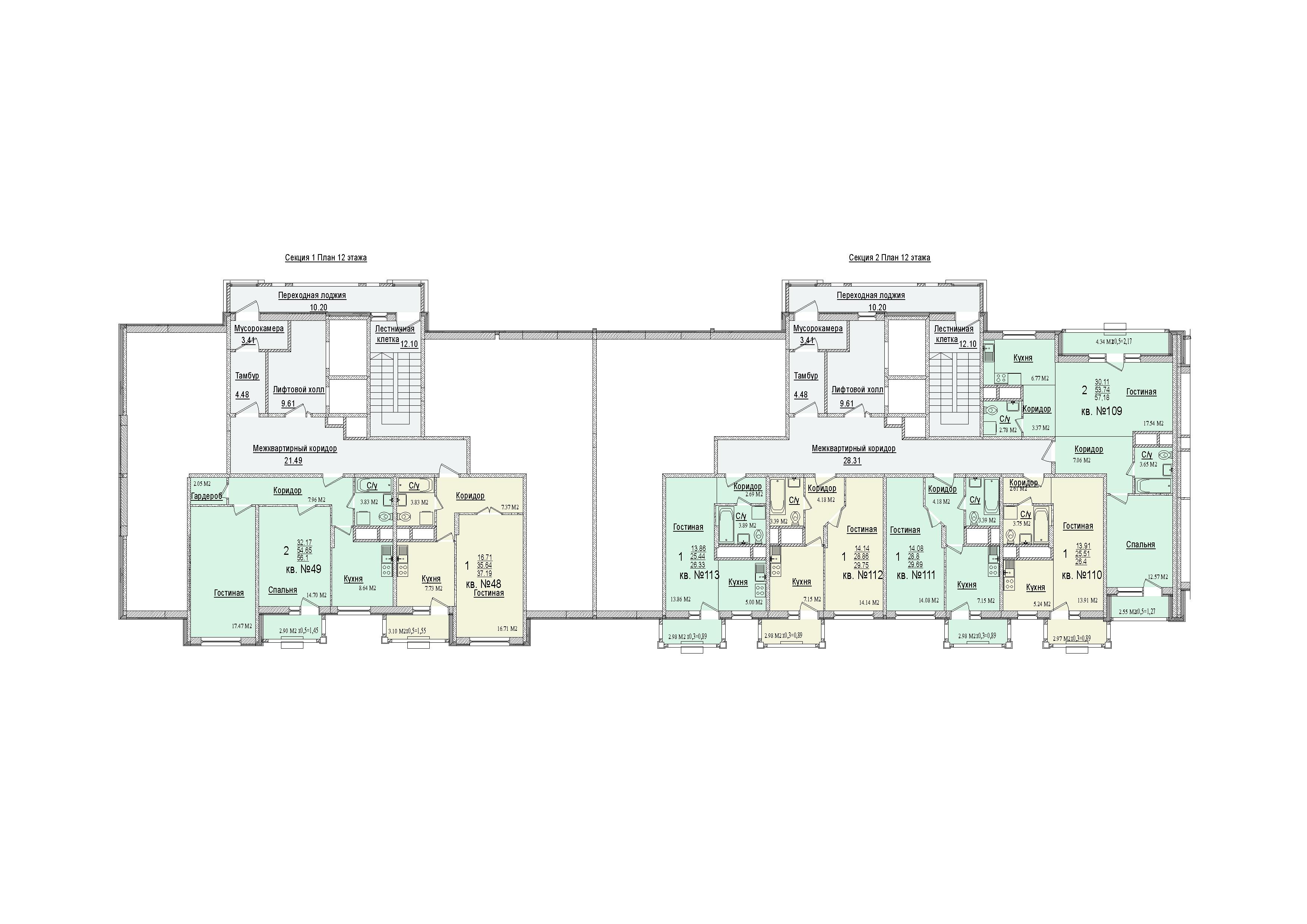 Секции 1-2, этаж 12