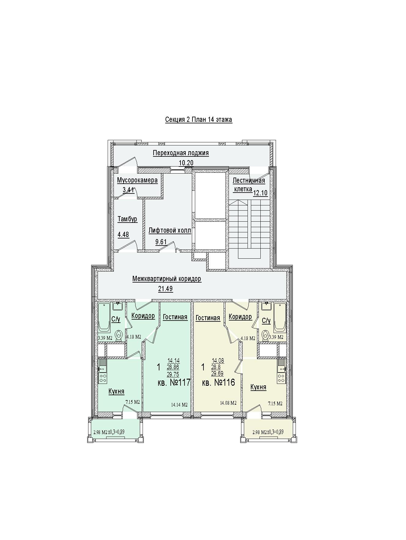 Секции 1-2, этаж 14